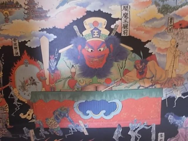 閻魔大王 御前図絵(日本)
